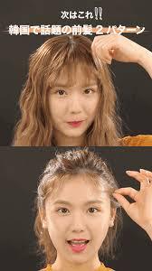 次はこれ韓国で話題の前髪2パターン C Channel