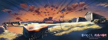 新海誠 雲の向こう、約束の場所