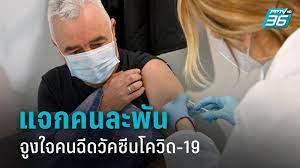"""ประเทศแรกของโลก! """"เซอร์เบีย"""" เสนอแจกเงินคนละ 1 พันบาท จูงใจฉีดวัคซีนโควิด :  PPTVHD36"""