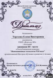 Мои достижения Терехова Е В  Диплом за 1 место во ii Республиканском конкурсе работников дошкольного учреждения Тәрбиеші болу бақыт