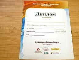 Напечатать и прошить диплом от руб переплет диплома в Краснодаре Наши работы