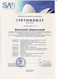 Бизнес тренер Анатолий Шаульский Дипломы и сертификаты Дипломы и сертификаты