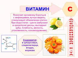 Витамин c Аскорбиновая кислота влияние на организм польза и  Полезные свойства витамина С