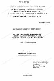Диссертация на тему Коллоидно химические свойства монтмориллонит  Диссертация и автореферат на тему Коллоидно химические свойства монтмориллонит иллитовых глин активированных