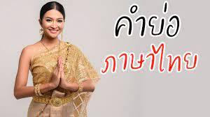 รวม คำย่อ คำสั้นภาษาไทย - Blogsdit