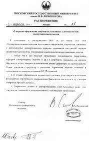 Научный отдел  Правила оформления отзывов на диссертации официальных оппонентов и ведущей организации doc