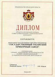 Награды и дипломы ГРПЗ О компании Диплом победителя конкурса