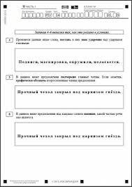 Контрольные работы для начальной школы Начальная школа  демоверсия Всероссийской проверочной работы демоверсия Всероссийской проверочной работы