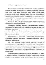 Отчет по производственной практике на ИП Уют Отчёт по практике  Отчёт по практике Отчет по производственной практике на ИП Уют 4