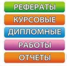 Архив Дипломные работы по юриспруденции Написание подготовка  дипломные работы по юриспруденции Алматы изображение 2