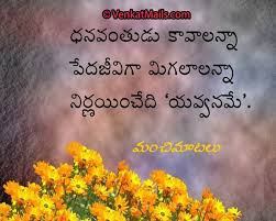 Latest Whatsapp Motivational Quotes Greetings In Telugu Venkat Mails Mesmerizing Quotation Pics In Telugu
