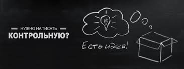 Контрольная работа на заказ в Иваново Заказать контрольную в Иваново