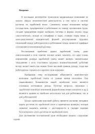 Учет расчетов с персоналом по заработной плате курсовая по  Методика аудита расчетов по заработной плате курсовая 2010 по бухгалтерскому учету и аудиту скачать бесплатно предприятие