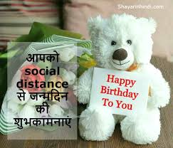 How is that for a reverse birthday wish. Birthday Wishes In Lockdown In Hindi Shayari In Hindi