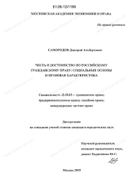 Диссертация на тему Честь и достоинство по российскому  Диссертация и автореферат на тему Честь и достоинство по российскому гражданскому праву социальные основы
