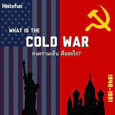 Histofun Deluxe - • สงครามเย็น คืออะไร? (What is The Cold...