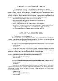 Положение о курсовой работе Мурманский государственный ЦЕЛЬ И ЗАДАЧИ КУРСОВОЙ РАБОТЫ 1 1