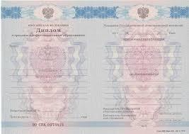 Купить диплом охранника в москве цена 1100 купить диплом охранника в москве цена Об утверждении образцов и описаний документов