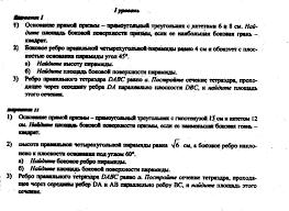 Контрольная работа № по теме Многогранники