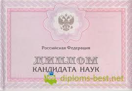 Рязань купить диплом ru Рязань купить диплом i