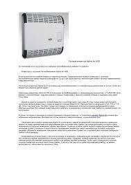 Газовый конвектор, как и другое тепловое оборудование для дома, содержит ряд отличительных. Gazovye Konvektory Alpine Air