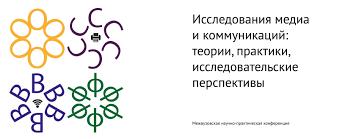 Приглашение к участию Межвузовская научно практическая  Приглашение к участию Межвузовская научно практическая конференция бакалавров магистрантов и аспирантов Исследования медиа и коммуникаций теории