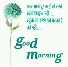 Good Morning Quotes In Hindi Best of 24 Latest Good Morning Quotes In Hindi With Images Greetings24