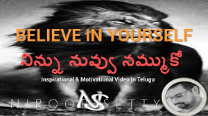 Believe In Yourself Top Inspirational And Motivational Video In Telugu Words Of Swami Vivekananda