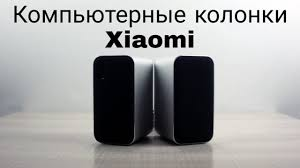 <b>Колонки Xiaomi Bluetooth Wireless</b> Computer Speaker - YouTube