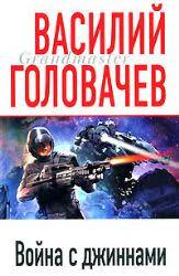 Отряд Контрольное измерение Евтушенко А otriad  Война с джинами
