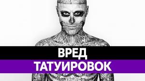 вред татуировок история татуировок можно ли делать тату