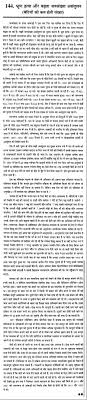 short essay on ldquo female foeticide and imbalance in population rdquo in hindi