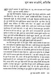 sharad joshi s essay which inspired the film atithi tum kab share this