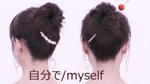 セルフ お団子髪型シンプルな女性らしい愛されヘアアレンジ Youtube