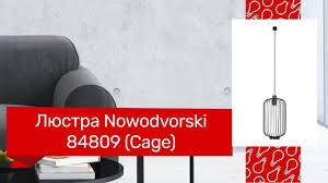 <b>Люстра NOWODVORSKI</b> 84809 (<b>NOWODVORSKI 6844 CAGE</b> ...