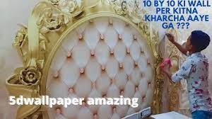 5d wallpaper price