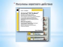 Размеры базового блока ШxВxГ  курсовая работа Сахарный диабет