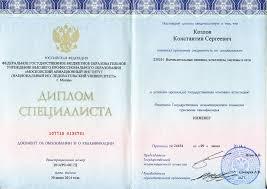 Компьютерное обслуживание офисов в москве Смотреть диплом об образовании