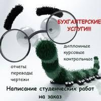 Дипломы Курсовые Киров ВКонтакте Дипломы Курсовые Киров