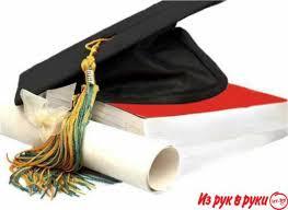 Курсовые дипломные работы отчеты по практике Без предоплаты  Курсовые дипломные работы отчеты по практике Без предоплаты Экономика бухгалтерский учет