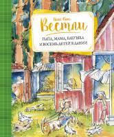 <b>Книга Папа</b>, <b>мама</b>, бабушка, восемь детей и грузовик - <b>Махаон</b>