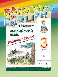Английский язык класс контрольные работы авт Афанасьева О В  Английский язык 3 класс Рабочая тетрадь