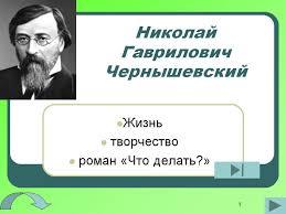 Презентация о жизни и творчестве Н Г Чернышевского Анализ романа  Презентация к уроку
