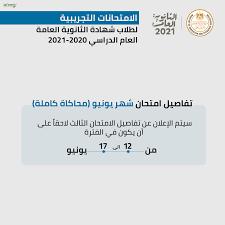 موعد امتحانات الثانوية العامة 2021 / موعد امتØانات  الشهادة الثانوية 2021 سوريا - مواعيد امتحانات الثانوية  العامة 2021. - Collins Kellum