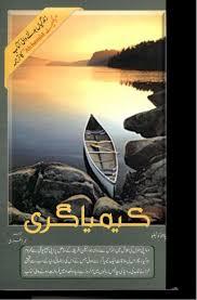 the alchemist novel by paulo coelho urdu ebooks i pk the alchemist novel by paulo coelho urdu