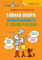 rozetka ua Миллионер без диплома Как добиться успеха без  Тайная опора привязанность в жизни ребенка