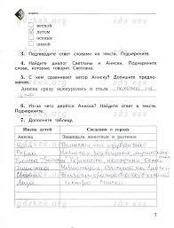 ГДЗ Рабочая тетрадь для контрольных работ по литературному чтению  4стр 5стр