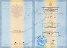 Купить настоящий диплом Государственные дипломы на com заполнение диплома вуза