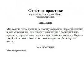 Отчет о прохождении Страница Отчеты по практике на заказ Отчет о Прохождении Логопедической Практики