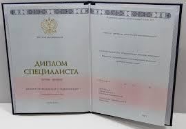 Купить диплом в Санкт Петербурге с занесением в реестр Тел  Купить диплом о высшем образовании